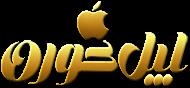 اپل خوره