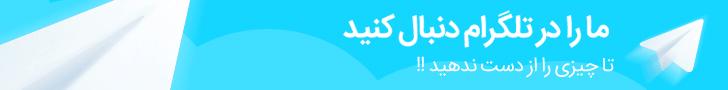 بنر جدید تلگرام
